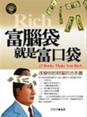 (二手書)富腦袋就是富口袋:改變你的財富的25本書