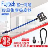 9/22-9/26 超值組 Fujitek富士電通手持直立旋風吸塵器FT-VC302 藍色+FX30兩用狹縫清潔刷