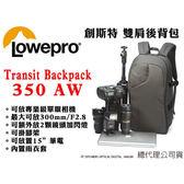 《 統勛照相 》Lowepro Transit Backpack 350AW 創斯特 雙肩包 立福 公司貨 加贈LENSPEN 拭鏡筆