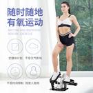 踏步機 橢圓機女腳踏踩板靜音室內跑步太空漫步機健身器材  降價兩天
