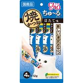 【寵物王國】日本CIAO/4R-105啾嚕鰹魚燒肉泥-干貝12gx4入