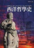 (二手書)西洋哲學史