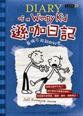 (二手書)遜咖日記(2):葛瑞不能說的祕密