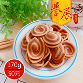 【譽展蜜餞】古早餅小耳朵(全素)/170克/50元