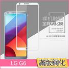 LG G6 玻璃貼 LG G6 絲印 保...