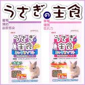 *WANG*【宅配4入免運組】日本GEX愛兔主食 《ab-107葡萄/ ab-108草莓》2.5kg/包