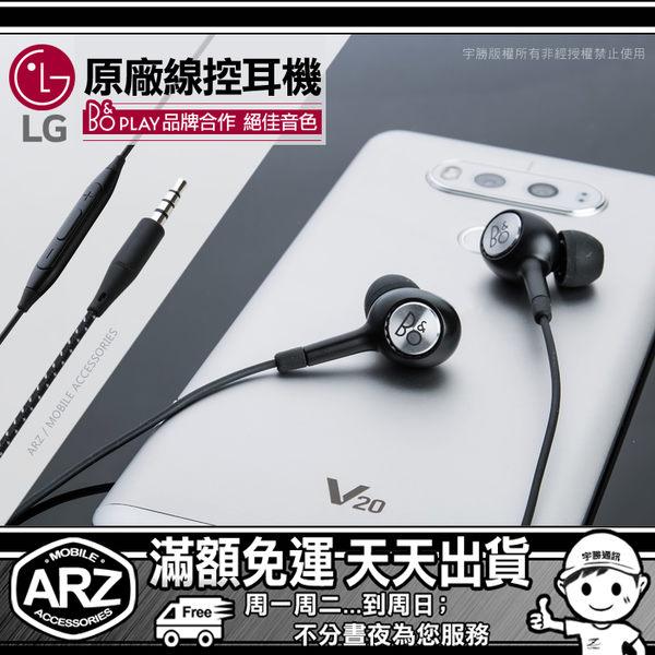 B&O PLAY LG 原廠線控耳機 高音質入耳式原廠耳機 V20 G5 S7 Ege M10 A9 M9+ 免持聽筒