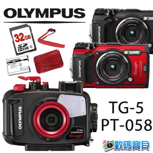 【送32GB+原電】Olympus TG-5 + PT-058 防水相機+潛水殼【9/10回函申請送原電】元佑公司貨 tg5 PT058