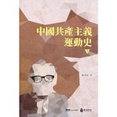 中國共產主義運動史(第五冊)