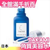 日本 TAKAMI 小藍瓶 角質美容水 修護精華液 團購熱銷母親節禮物 化妝水 乳液 保養【小福部屋】