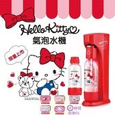 Hello Kitty Classic410系列氣泡水機(送KT限量包1個/隨機款)