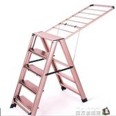 梯子家用多 兩用晾衣架落地摺疊室內鋁合金加厚陽臺翼型人字梯魔方數碼館WD
