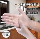 PVC 手套 食品級 防護 防水 防油 洗碗 餐飲 乳膠 橡膠 美容 透明 加厚 一次性 現貨