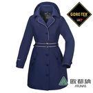 《歐都納 ATUNS》女 都會時尚Gore-tex長版外套(長版羽絨) 防風│防水│兩件式外套『深藍』G1638W