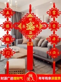 中國結掛件春節對聯客廳大號掛飾中小號玄關電視背景墻 花樣年華YJT