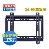 HERAN 禾聯 24~39型 液晶電視 固定式壁掛架 WM-C1 不含安裝
