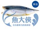 1G3B【魚大俠】FH174特級款鯖皇薄鹽挪威鯖魚片(200G/片)