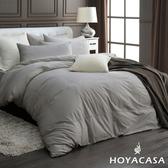 贈薰衣草枕2入-HOYA時尚覺旅-銀河灰-特大300織長纖細棉被套床包四件組