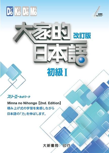 (二手書)大家的日本語:初級Ⅰ(改訂版)