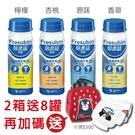 【送8罐+耐熱玻璃提袋組$500】倍速益 營養補充配方( 檸檬/原味/杏桃/香草) 200mlx24罐/箱【兩箱組】