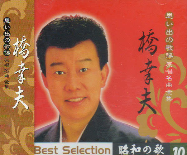 昭和的歌 原唱名曲全集10 橋幸夫 CD (購潮8)