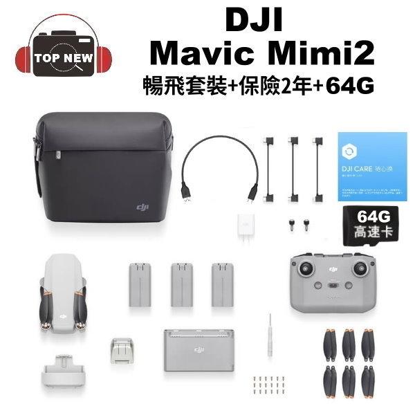 DJI 大疆 空拍機 Mavic Mini 2 暢飛套裝+64G+2年保險 航拍機 小飛機 空拍機 4K 錄影 公司貨