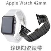 【珍珠陶瓷】42mm/44mm Apple Watch Series 1~5 智慧手錶錶帶/經典扣式錶環/替換式/有附連接器-ZW