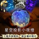 現貨!浪漫星空旋轉投影燈 星空款 小夜燈 LED宇宙天體 星球 海洋 卡通 兒童慶生 床頭燈 #捕夢網