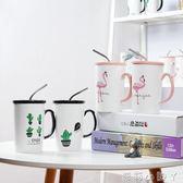 馬克杯火烈鳥帶吸管咖啡杯仙人掌陶瓷杯成人早餐韓版小清新水杯子 蘿莉小腳ㄚ