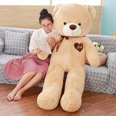 大號泰迪熊公仔毛絨玩具大熊布娃娃抱抱熊玩偶熊貓生日新年禮物送女友xw【1件免運】
