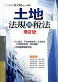 (二手書)土地法規與稅法(增訂版)
