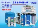 淨水器RO純水機製冰機咖啡機濾水器全自動...