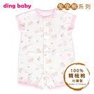 兔兔熊短袖全開連身衣-粉色 dingbaby C-925490-P0