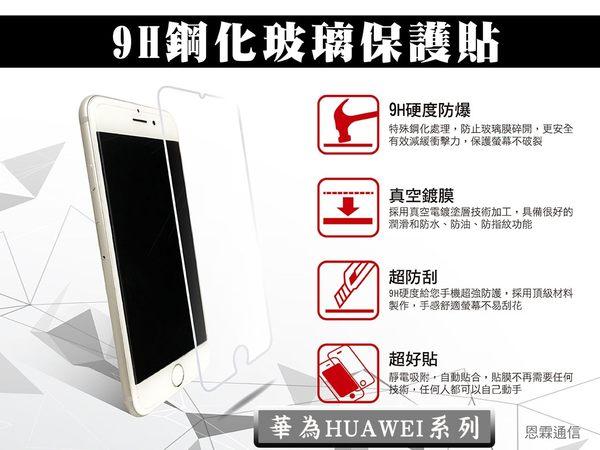 『9H鋼化玻璃保護貼』華為 HUAWEI Mate10 Pro 6吋 非滿版 鋼化玻璃貼 螢幕保護貼 保護膜 9H硬度