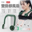 小米有品 VH 凡 雙掛脖風扇 頸掛風扇 隨身風扇 USB風扇
