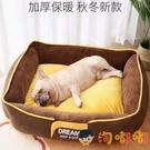 寵物窩保暖可拆洗狗墊子貓窩四季通用寵物床【淘嘟嘟】