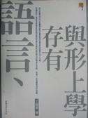 【書寶二手書T9/哲學_OLC】語言,存有與形上學_丁福寧