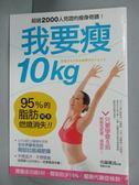 【書寶二手書T2/美容_GDY】我要瘦10kg-背部拉筋減肥操_佐藤萬成