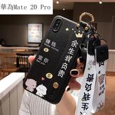 華為 Mate 20 pro 掛繩情侶 可愛 Mate20 卡通手機殼 腕帶 全包防摔手機套 個性文字保護殼 Mate20X