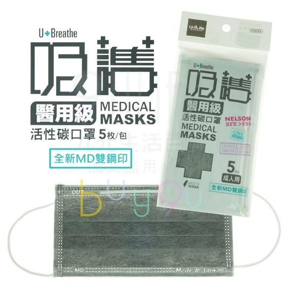 【九元生活百貨】吸護 MD雙鋼印醫用活性碳口罩/5枚 B9858A 成人平面口罩 台灣製 醫療級 (未滅菌)