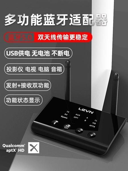 適配器 樂朗I3藍牙接收器5.0無損音頻發射器適配器aux音響電視電腦轉無線 裝飾界