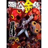 澀谷金魚(04)