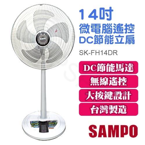 下殺【聲寶SAMPO】14吋微電腦遙控DC節能立扇 SK-FH14DR