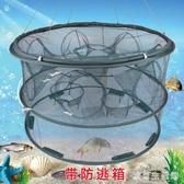 捕魚裝備  戶外魚具用品捕魚網魚籠子抓魚神奇捕魚工具自動捕蝦漁網圓形 KB11347【歐爸生活館】