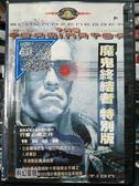 挖寶二手片-P07-097-正版DVD-電影【魔鬼終結者1 雙碟特別版】-阿諾史瓦辛格