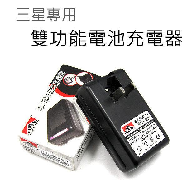 雙功能 三星 SAMSUNG Note2 Note3 BA900 座充 旅充 雙用 USB 充電器 變壓器 BOXOPEN