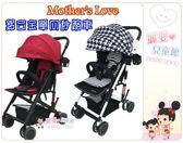 麗嬰兒童玩具館~Mother's Love-鋁合金單向秒縮車/口袋車.輕便嬰兒手推車 C678