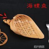 壽司碟 創意火鍋店酒店燒烤薯條竹編碟子涼菜小吃盤子點心壽司盤托盤餐具 第六空間