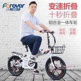 摺?自行車 女超輕變速便攜男士小型成人輕便16/20寸成年單車T 4色