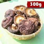 新社香菇 (大菇-300g) 全館免運 [菇見幸福]